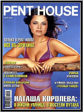 俄罗斯版本阁楼杂志