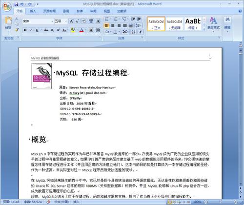 mysql 存储过程编程 中文版(语言基础一至五章)