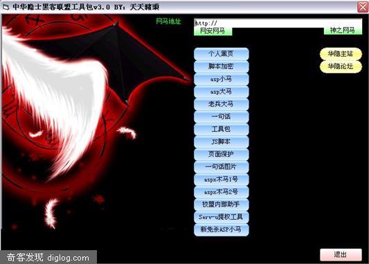 中华隐士黑客联盟工具包v3.0