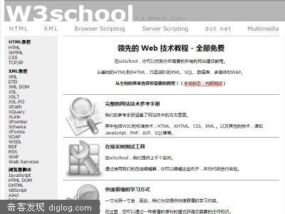 全面的Web 技术教程网站